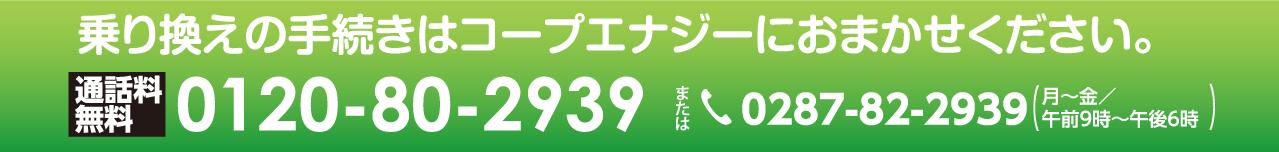 0120-80-2939