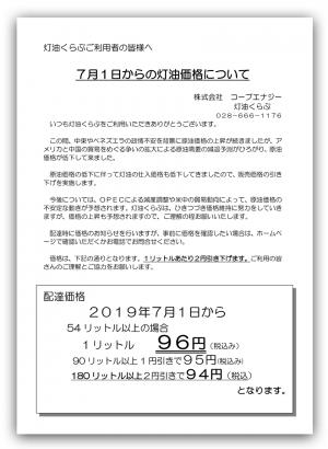 7月1日からの灯油価格について
